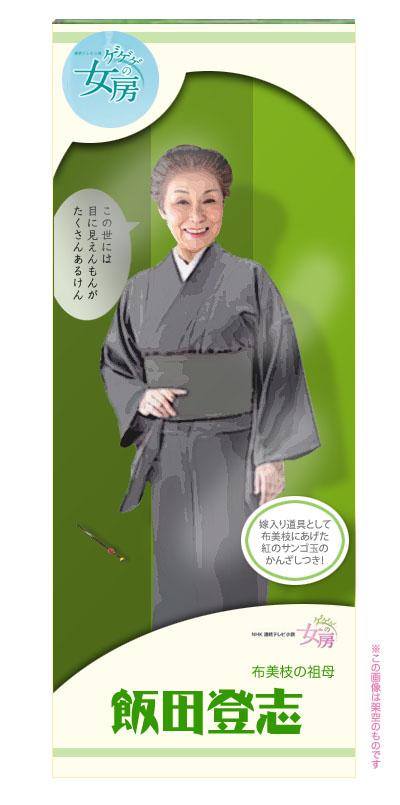 ゲゲゲの空想フィギュア No.06 飯田登志