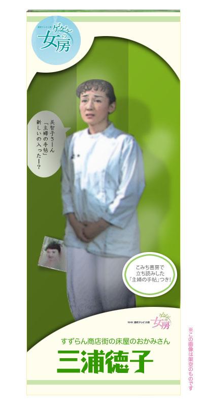 ゲゲゲの空想フィギュア No.01 三浦徳子