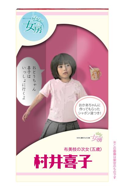 ゲゲゲの空想フィギュア No.03 村井喜子
