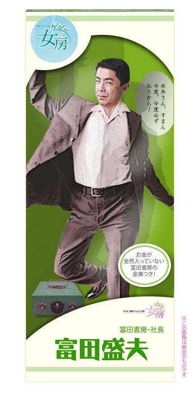 ゲゲゲの空想フィギュア No.08 冨田盛夫