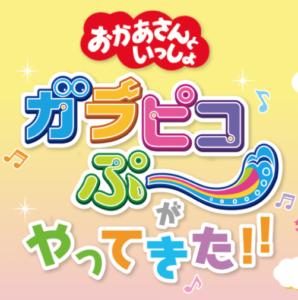 坂田おさむ「おかあさんといっしょ ガラピコぷ~がやってきた!!」 @ 中野サンプラザ