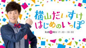 「横山だいすけ はじめのいっぽ」 @ TBSラジオ