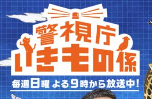 横山だいすけ「警視庁いきもの係」[再] @ テレビ西日本