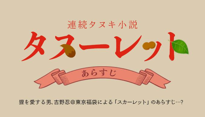 連続タヌキ小説「タヌーレット」