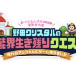 R-1ぐらんぷり2020優勝者特番野田クリスタルの芸能界生き残りクエスト~憧れのアッコさんにゲーム作りました~